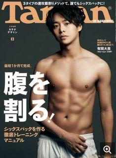 Yuto Nakajima, Shirtless Men, Guys, Sayings, Movie Posters, Gnocchi, Muscles, River, Random