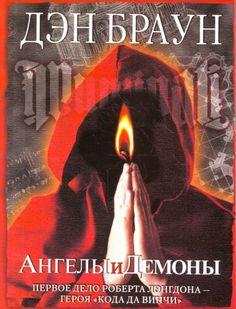 illuminati dan brown книга скачать