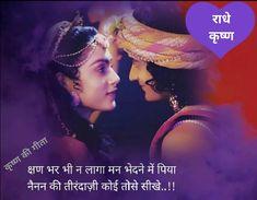 Radha Krishna Love Quotes, Radha Krishna Images, Radha Krishna Photo, Radhe Krishna, Krishna Art, My Diary Quotes, Life Quotes, Merida, Krishna Photos