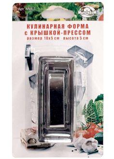 Форма кулинарная с крышкой-прессом, 5х10х5 см