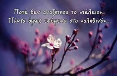 Post with 0 votes and 2256 views. Philosophical Quotes, Greek Words, Good Morning Wishes, Greek Quotes, People Talk, Viral Videos, Trending Memes, Life Is Good, Texts