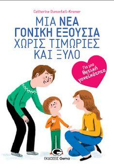 NYXTOΣΚΟΠΙΟ: Catherine Dumonteil-Kremer Μια νέα γονική εξουσία χωρίς τιμωρίες και ξύλο Education Positive, Kids And Parenting, Self Improvement, Ebooks, Childhood, Family Guy, Positivity, Children, Fun