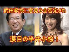 武田邦彦教授が元NHKお天気お姉さん半井小絵の意見を全否定!
