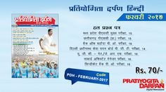 Buy Pratiyogita Darpan Hindi February 2017 Magazine Online at pdgroup.upkar.in with best Prices.  #PratiyogitaDarpan #HindiMagazine2017 #FebruaryMagazine2017