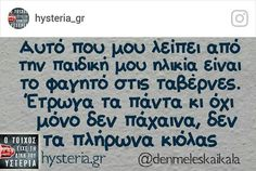 Funny Statuses, Funny Pictures, Funny Quotes, Greek, Jokes, Lol, Humor, Funny Things, Humour