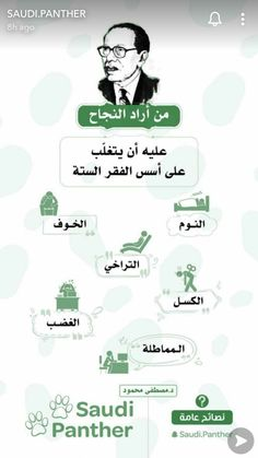 Book Club Books, Books To Read, Life Skills Activities, Baby Education, Organize Your Life, How To Better Yourself, Arabic Quotes, Self Development, Panther
