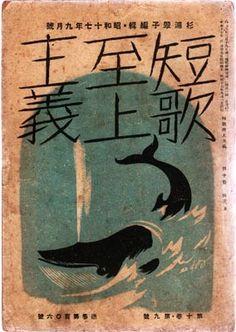 Hisui Sugiura  「短歌至上主義」1942 (昭和17年)