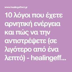 10 λόγοι που έχετε αρνητική ενέργεια και πώς να την αντιστρέψετε (σε λιγότερο από ένα λεπτό) - healingeffect.gr