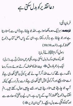 Dua taqdeer ko badal deti he. ❣ Al Quran Hadith Quotes, Muslim Quotes, Quran Quotes, Religious Quotes, Hindi Quotes, Islam Hadith, Allah Islam, Islam Quran, Alhamdulillah