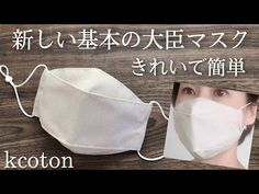Home Crafts, Diy And Crafts, Arts And Crafts, Easy Face Masks, Diy Face Mask, Easy Sewing Projects, Projects To Try, Emergency Preparedness Kit, Diy Mask