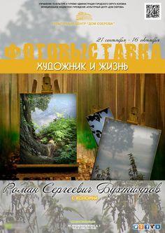 С 21 сентября в культурном центре «Дом Озерова» работает фотовыставка «Художник…