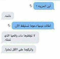 Image in حواء 👸💫 collection by Zahraa A. Short Quotes Love, Pretty Quotes, Mixed Feelings Quotes, Mood Quotes, Funny Arabic Quotes, Funny Quotes, Funny Science Jokes, Favorite Book Quotes, Funny Picture Jokes