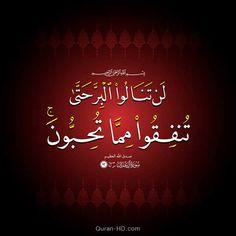 79 Best Ayat Al Quran Images In 2019 Holy Quran Deen