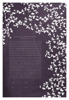 NEW Ketubah Papercut by Jennifer Raichman by JenniferRaichman