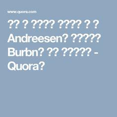 이미 포 스퀘어에 투자했을 때 왜 Andreesen이 호로비츠는 Burbn에 투자 했습니까? - Quora의