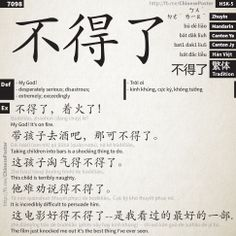 Chinese Sentences, Chinese Phrases, Chinese Words, Basic Chinese, Learn Chinese, Learn Korean, Mandarin Lessons, Learn Mandarin, Chinese Alphabet Letters