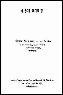 Bangla Ovidhan Pdf