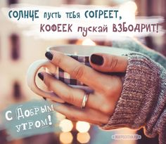 Coffee Shop, Coffee Cups, Tea And Books, Beautiful Love Quotes, Beautiful Pictures, Tea Mugs, Good Morning, Congratulations, The Creator
