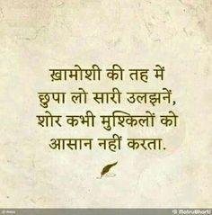 Find the best motivational quotes images for status in Hindi and English. Explore largest collections of motivational quotes that definitely positive impact on your life. Good Thoughts Quotes, Good Life Quotes, Good Morning Quotes, Inspiring Quotes About Life, True Quotes, Words Quotes, Life Quotes In Hindi, Heartbreak Quotes, Motivational Quotes In Hindi