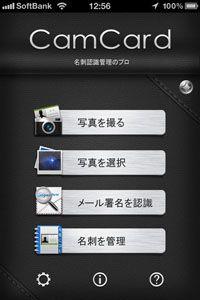 カメラ機能で名刺を撮影するだけでアドレス帳が完成「CamCard」 日経トレンディネット