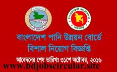 Water Development Board Job Circular 2016 has been available in our website http://bdjobscircular.site.