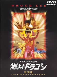 燃えよドラゴン  http://info.movies.yahoo.co.jp/detail/tymv/id23479/