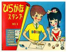 "Rune Naito was a Japanese illustrator from the - He is credited with being one the originators of modern ""KAWAII"" culture. Vintage Prints, Vintage Art, Comic Art, Comic Books, Showa Era, Turning Japanese, Japanese Illustration, Retro Ads, 2d Art"