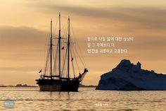 앞으로 닥칠 일에 대한 상상이 일 그 자체보다 더 인간을 괴롭히고 고문한다.  - 이드리스 샤흐  #좋은글 #톡톡힐링 Sailing Ships, Boat, Dinghy, Boats, Sailboat, Tall Ships, Ship