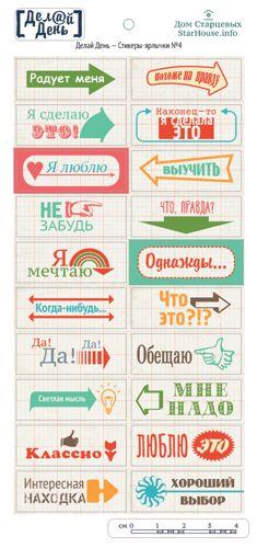 Стикеры-ярлычки «Делай день» №4, 10х21 см - art-luart.ru