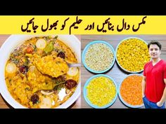 Mix Dal Recipe By ijaz Ansari | Punjabi Style Dal Recipe | مکس دال بنانے کا طریقہ | - YouTube Mix Dal Recipe, Indian Food Recipes, Ethnic Recipes, Lentils, Pakistani, Curry, Foods, Youtube, Style