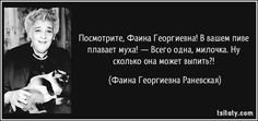 раневская цитаты: 23 тыс изображений найдено в Яндекс.Картинках