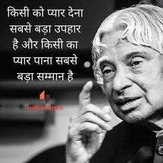 sorthiya reshma 🌹 🌹 sorthiya reshma is part of Gulzar quotes - Apj Quotes, Hindi Quotes Images, Hindi Quotes On Life, Truth Quotes, People Quotes, Poetry Quotes, Life Quotes, Qoutes, Poetry Hindi