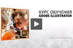 https://infogra.ru/lessons/polnyj-kurs-po-adobe-illustrator
