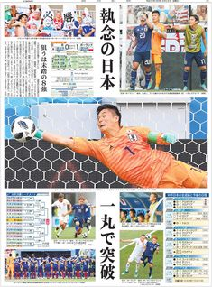 Newspaper, Sports, Life, Hs Sports, Journaling File System, Sport