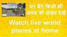 घर बैठे किसी भी जगह को लाइव देखें - Watch live world places at home