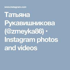Татьяна Рукавишникова (@zmeyka86) • Instagram photos and videos