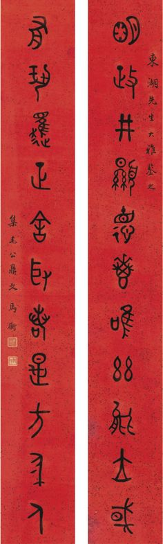 Ma Heng (1881-1955) CALLIGRAPHY COUPLET IN JINWEN signed MA HENG, inscribed, with a dedication, and two seals of the artist ink on gold-flecked red paper, set of two, framed each 81.2 by 11.2 cm 32 by 4 3/8 in. (2) 馬衡 金文十一言聯 (1881-1955) 水墨灑金紅箋 鏡框 款識:明政刑,顯德惠,唯兹能立國; 有恐懼,正舍取,若是方身人。 東湖先生大雅鑒之。集毛公鼎文。馬衡。 鈐印:「馬衡」、「叔平」。 各 81.2 by 11.2 cm 32 by 4 3/8 in. (2)