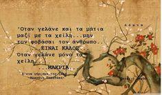 Εικόνες - γνωμικά - το πάθος μου!!! | d4ever.cc Best Quotes, Love Quotes, Greek Quotes, Body And Soul, People Talk, Cool Words, Quote Of The Day, Thoughts, Sayings