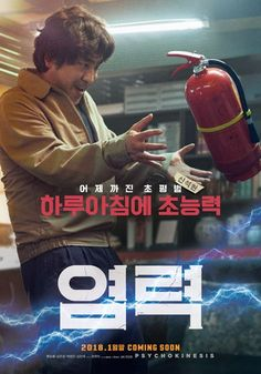 "[Photos] ""Psychokinesis"" Releases Zippy Character Posters"