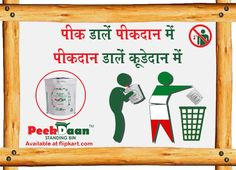 Peekdaan/standing bin is launched in pursuit of cleanliness drive and health care parameters to save humanity & environment. Our approach is to bring healthy and clean environment by changing certain norms to benefit all in our society. Our new Peekdaan is very small in size & sophisticated in keeping our style of living. The peekdaan would be easy to keep & stay with us almost whole the day. It is very comfortable and affordable to keep with us and convenient to throw it at right place…