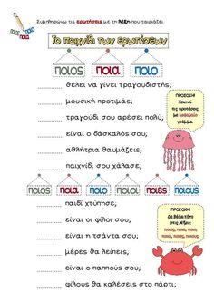 Σχετική εικόνα Speech Language Therapy, Speech And Language, Speech Therapy, Learn Greek, Greek Alphabet, Greek Language, Preschool Education, Greek Quotes, School Lessons