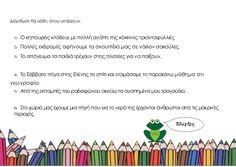 Μαθαίνω ορθογραφία μέσα από ασκήσεις! 34 σελίδες έτοιμες για εκτύπωση! - ΗΛΕΚΤΡΟΝΙΚΗ ΔΙΔΑΣΚΑΛΙΑ Greek Language, School Lessons, Home Schooling, Speech Therapy, Special Education, Elementary Schools, Spelling, Worksheets, Organization