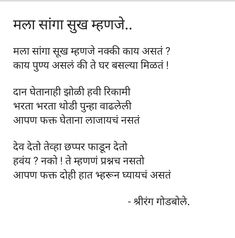 Marathi Love Quotes, Poem Quotes, Qoutes, Marathi Poems, Marathi Calligraphy, Hippie Quotes, Zindagi Quotes, Good Thoughts, Literature