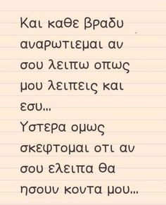 Greek Quotes, Deep Thoughts, Funny Quotes, Humor, Love, Feelings, Words, Statues, Relationships