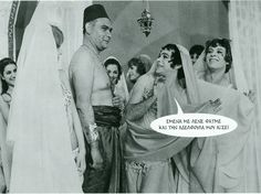 Just For Fun, Funny Moments, Actors & Actresses, Funny Jokes, Comedy, Greek, Cinema, In This Moment, Doors