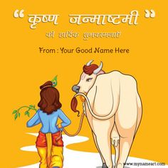 Krishna janmashtami ki hardik shubhkamnaye in hindi image with your name writing option.God krishna with cow photo.