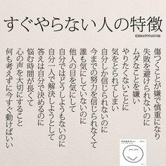 すぐやらない人の特徴 ※リポストOK . . #すぐやらない人の特徴 #習慣#特徴#言葉 #日本語#勉強#仕事 #そのままでいい #努力#受験 #インスタグラマー