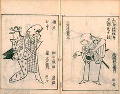「絵本水や空(安永9年・1780年 )」耳鳥斎 画 (1585×1242)