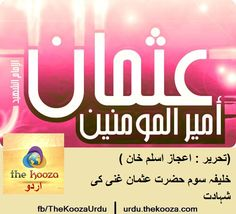 Read More : http://urdu.thekooza.com/islamicqa/article-on-the-life-of-hazrat-usman-ghani-by-ajaz-aslam-khan