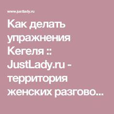 Как делать упражнения Кегеля :: JustLady.ru - территория женских разговоров